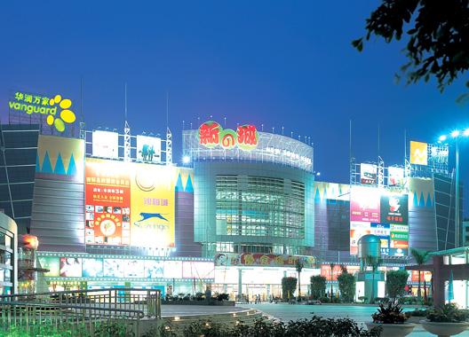 江门新之城
