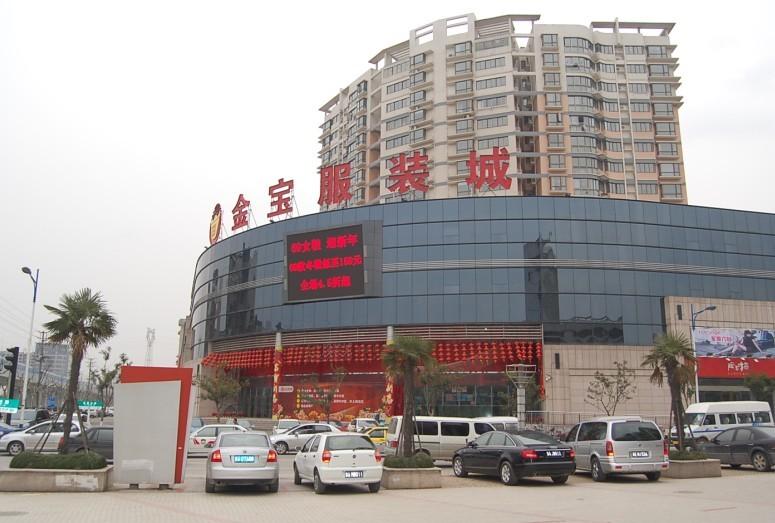 南京金宝服装城