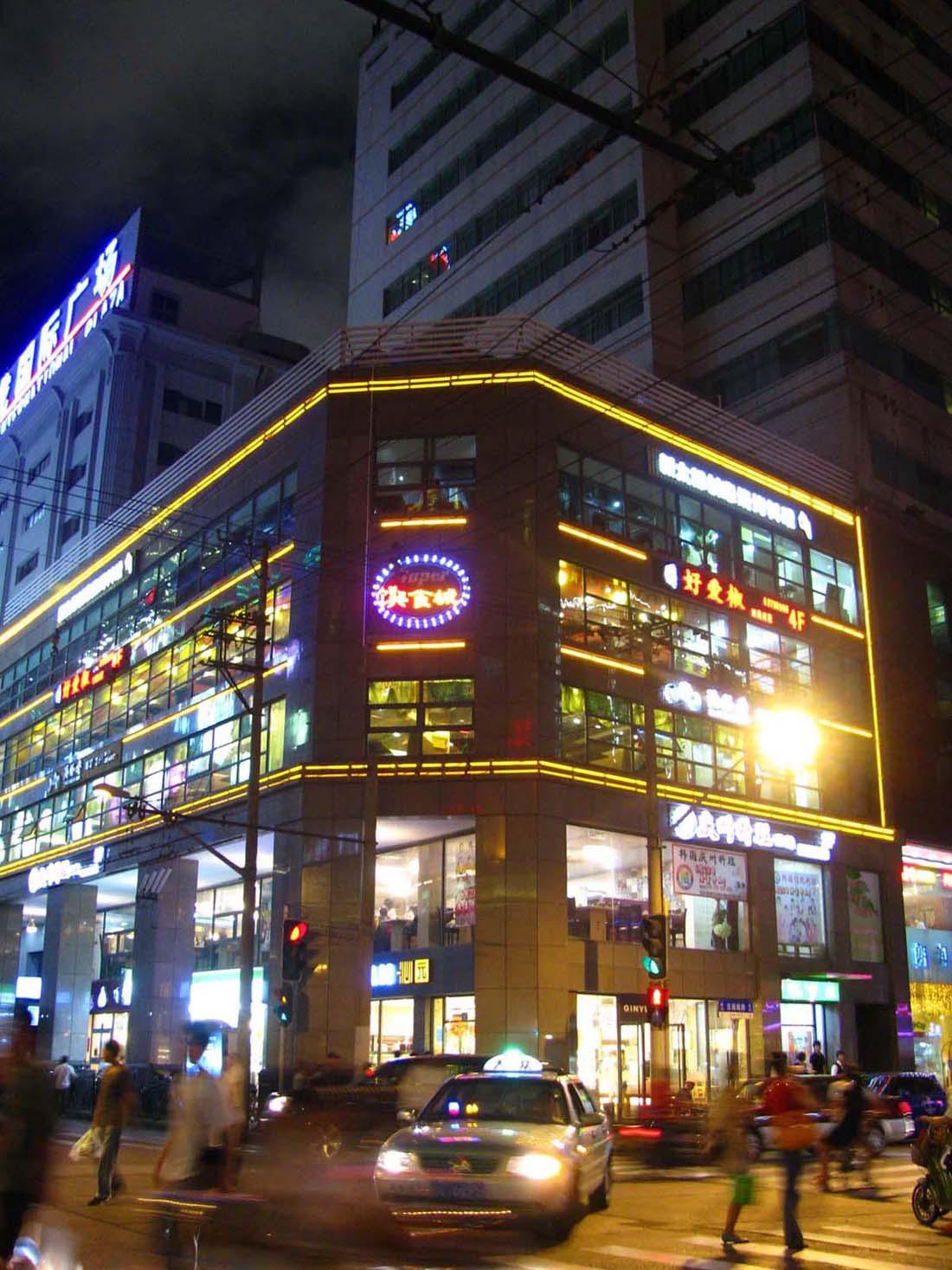 上海馔食城