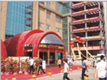 武汉新佳丽时尚广场