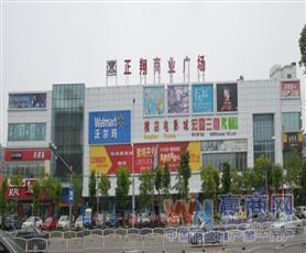 嘉兴海宁正翔商业广场