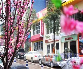 重庆丽湾时尚创意街